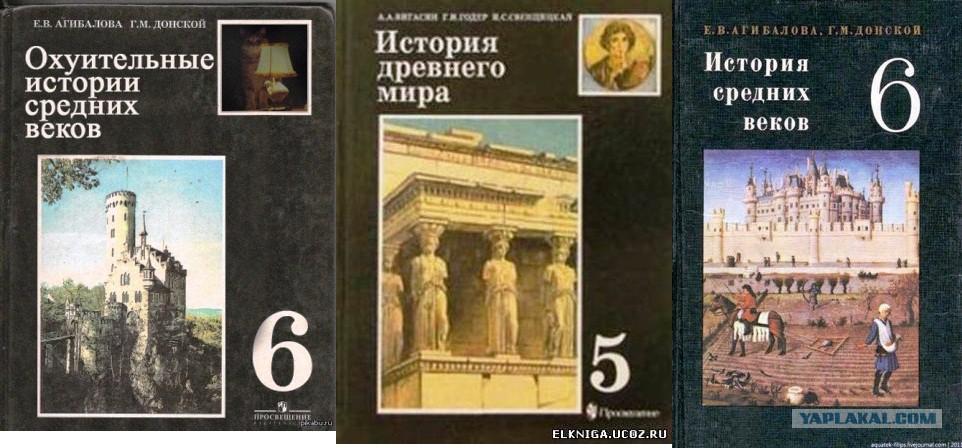 Всеобщая История Средних Веков 6 Класс Агибалова Решебник