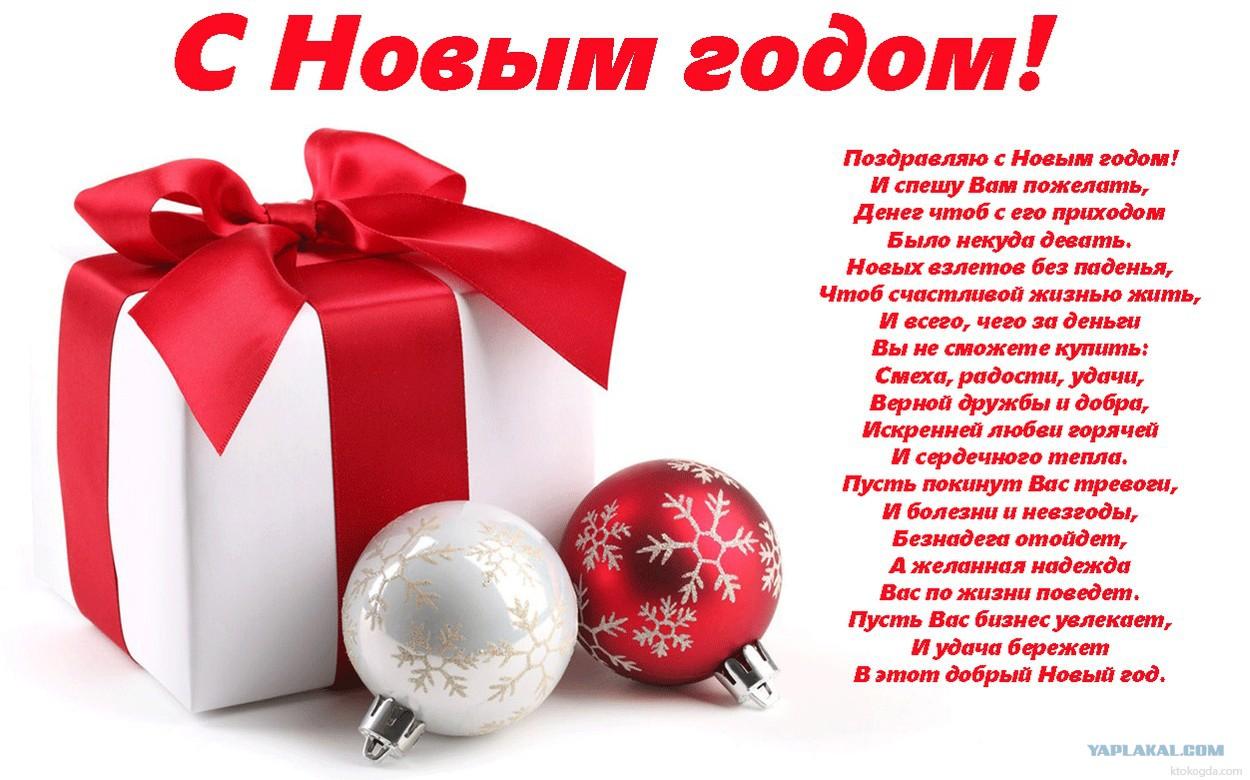 Поздравления с новым годом семью друзей