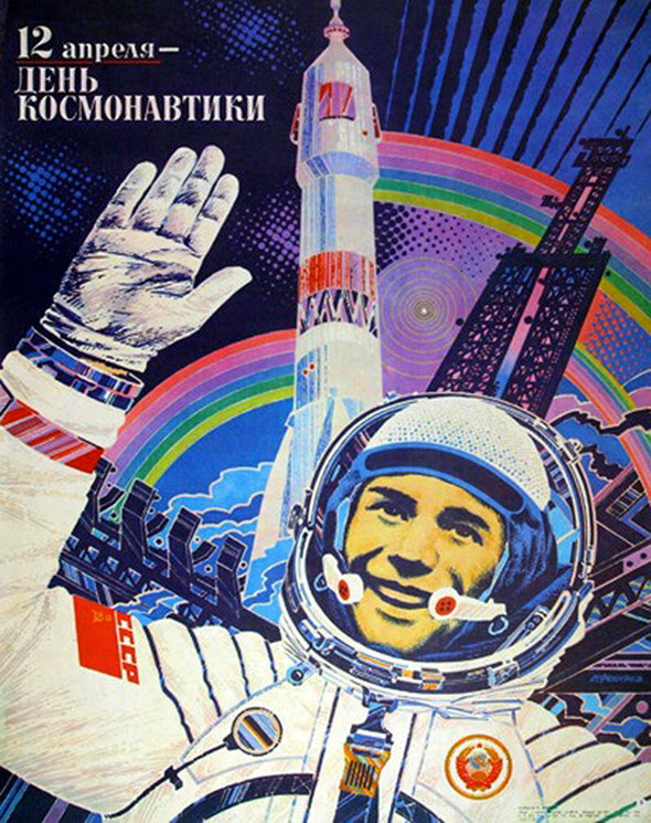 Советские открытки наука космос фото