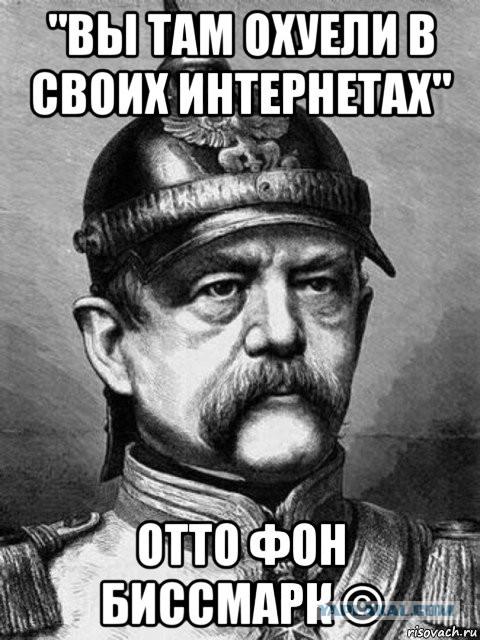 В сети высмеяли Газманова за фейковую цитату Бисмарка