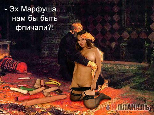 Фотожаба: Иван Грозный - ЯПлакалъ
