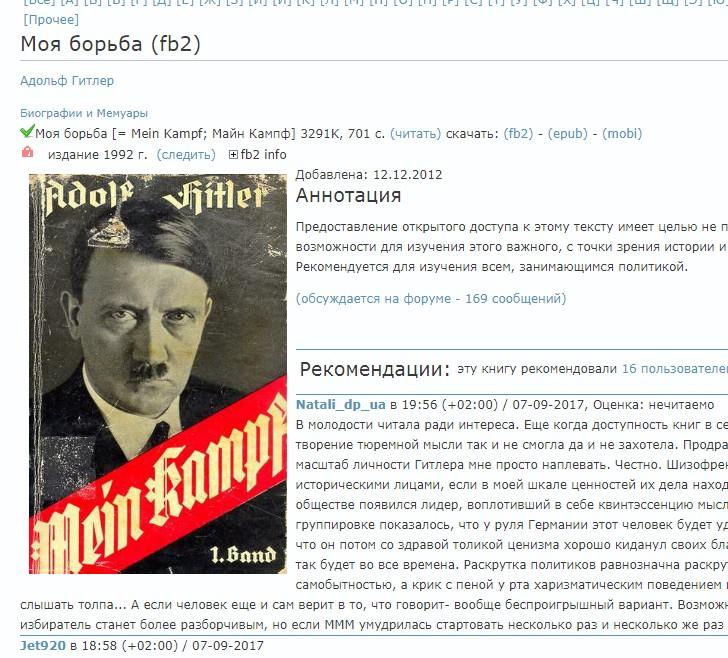 Майн кампф на русском скачать fb2