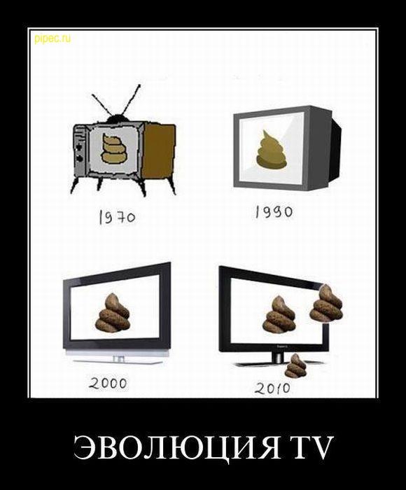 телевизор телевидение демотиваторы позволяют