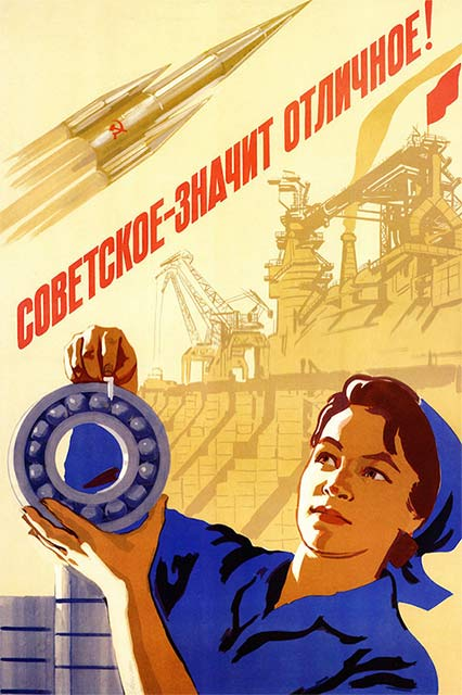 Советское – значит отличное!