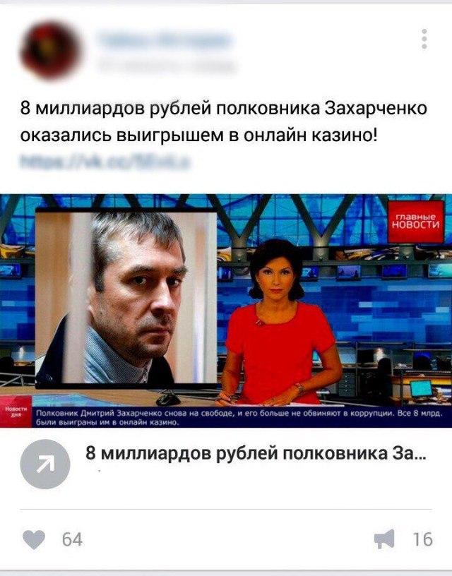 8 миллиардов рублей полковника захарченко оказались выигрышем в онлайн казино casino slots games free online games
