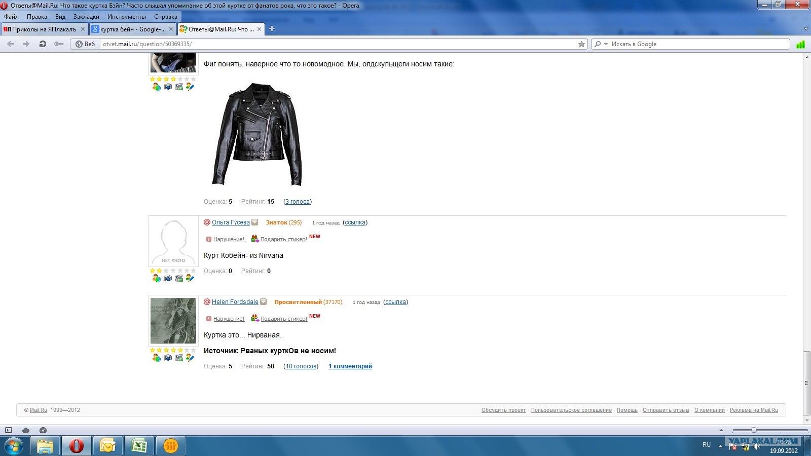 бейн куртка фото