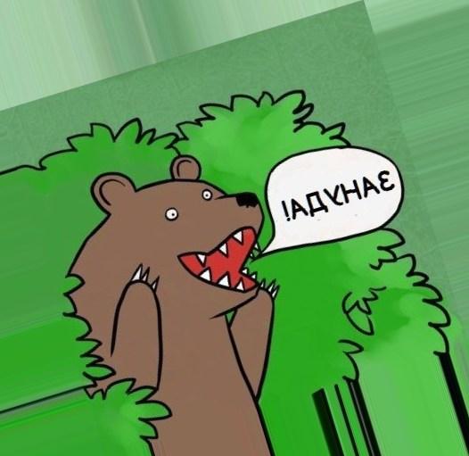 Медведь который говорит шлюха фото