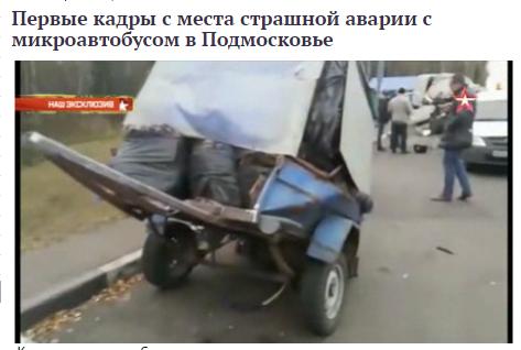 """""""Челноков"""", погибших в ДТП, ограбили !?"""