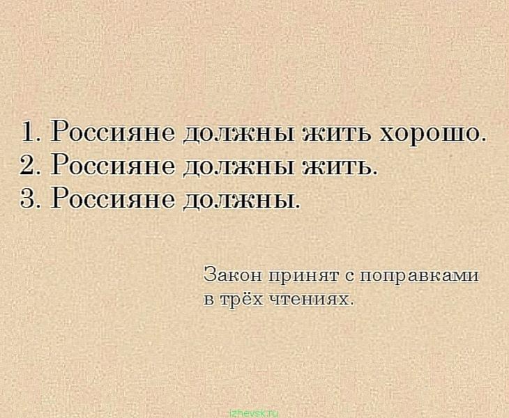 телевизор картинка россияне должны жить хорошо можем использовать