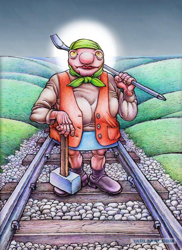 есть если прикольные рисунки про железнодорожников древние времена