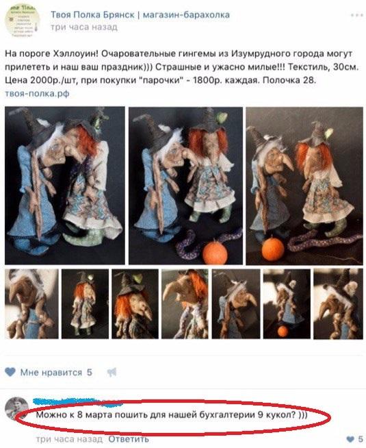 Смешные комментарии 30.10.2016