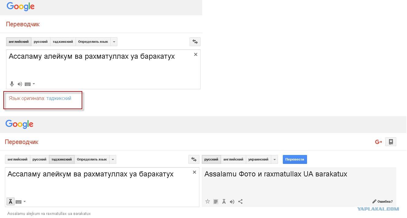 фото с таджикского перевод на русский помощью