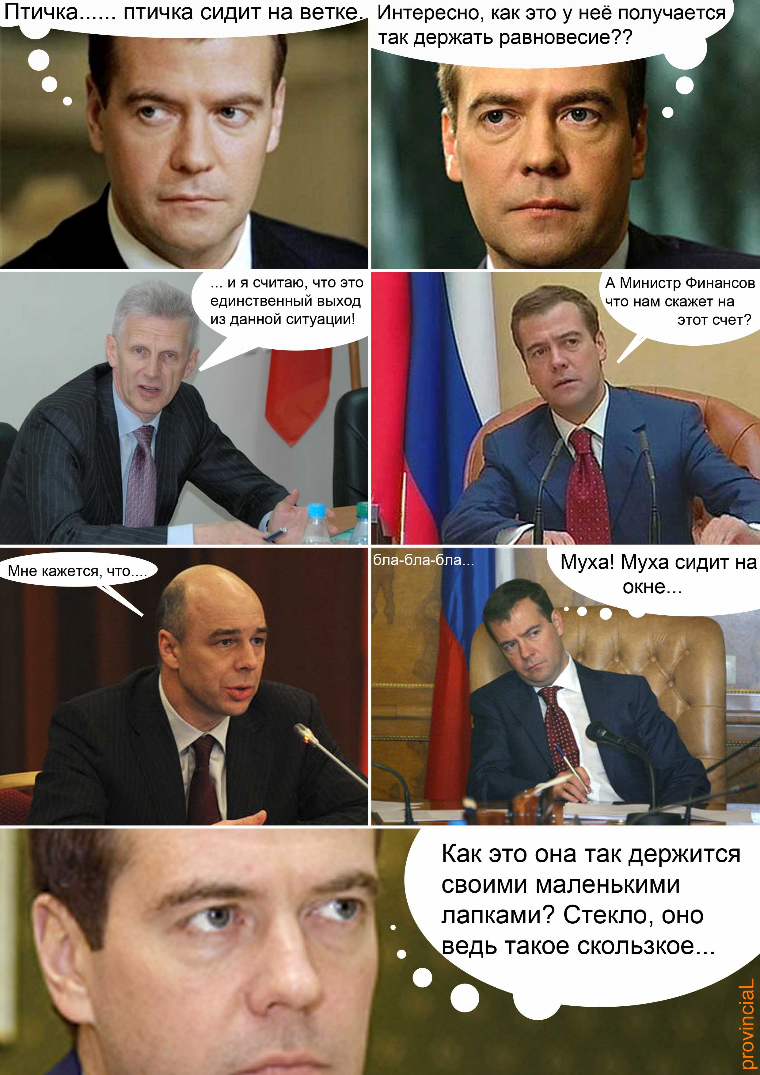 Картинки анекдоты про политику