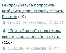 Генпрокуратура попросила возбудить дело на главу «Почты России»