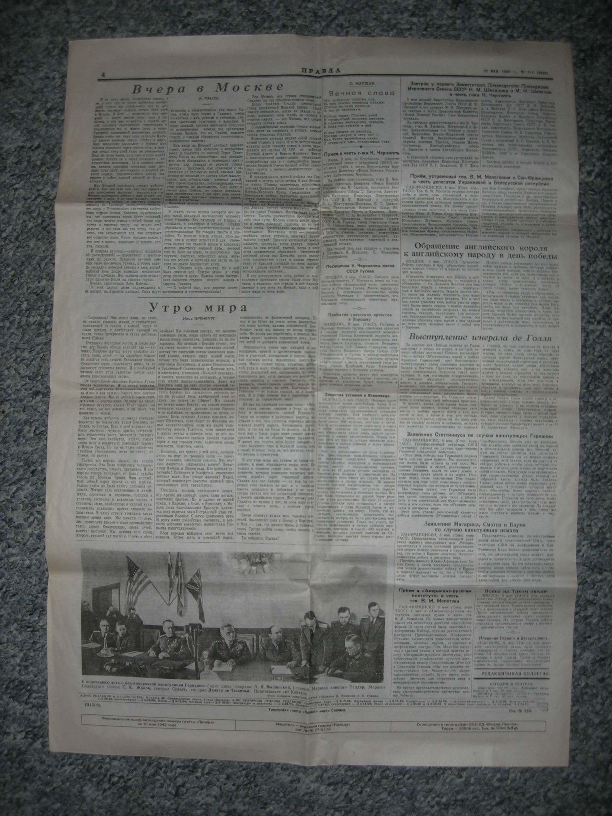 Продать газету правда 10 мая 1945 цена в рублях 1 гривна