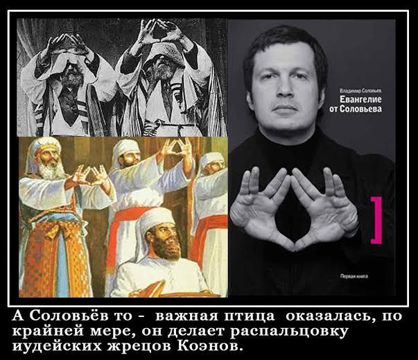 Картинки по запросу Соловьёв Владимир пиздобол
