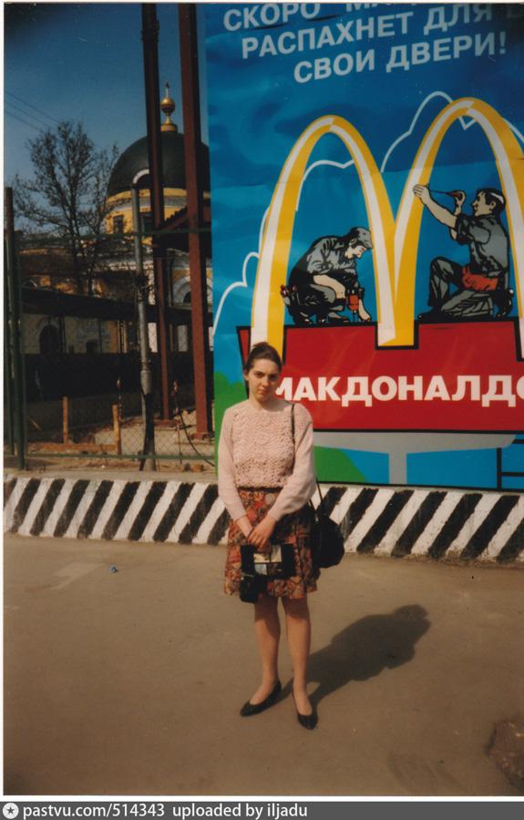 Прогулка по Москве в лихие 90-е...