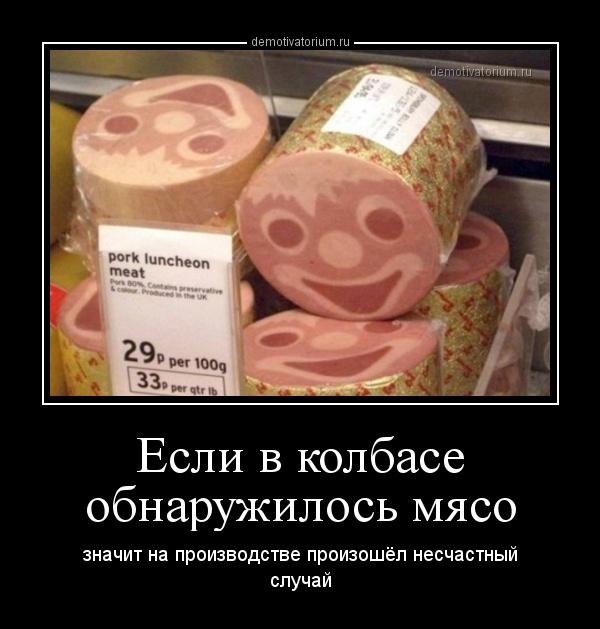 Днем, приколы колбаса картинки
