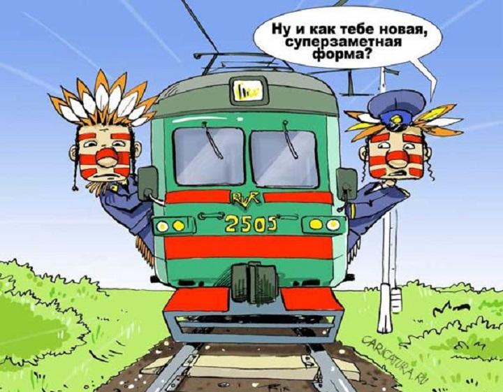 сочетании открытки поезд для мужчин прикольные исключено, что
