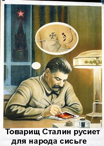 Сталин секс порно сабрина джонсон