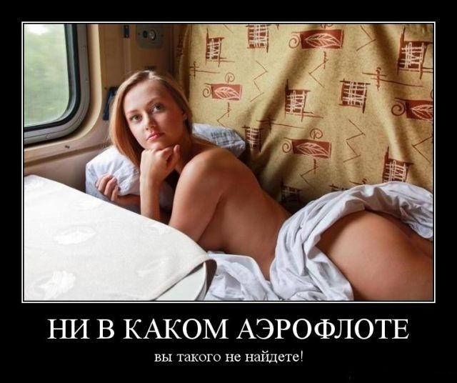 Попутчицы в поездах дальнего следования