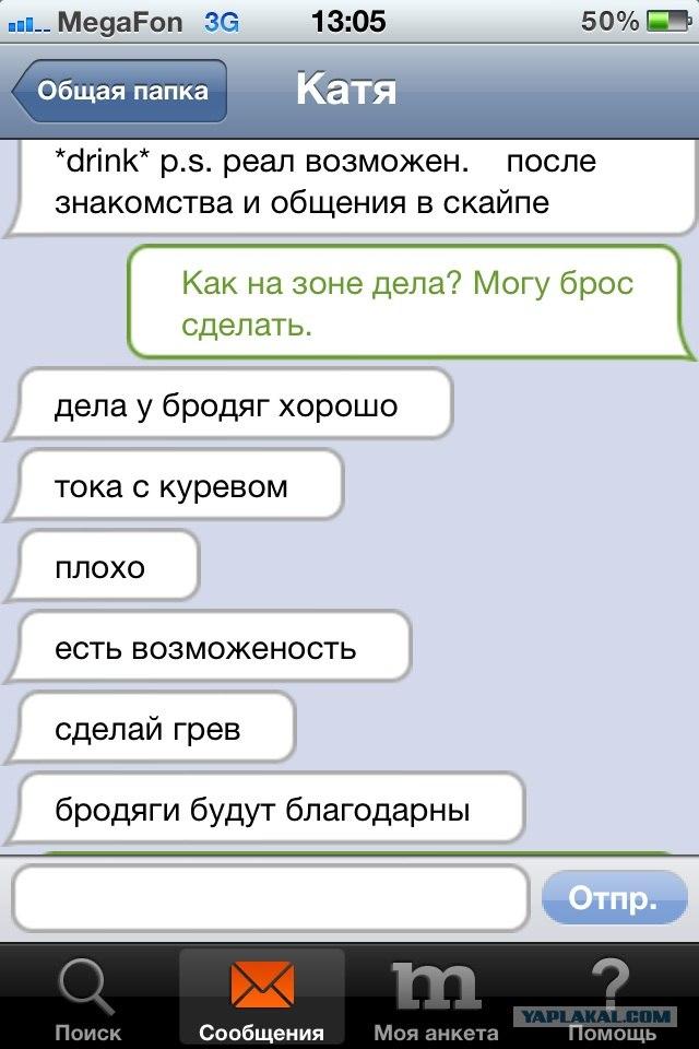 знакомства по скайпу через телефон