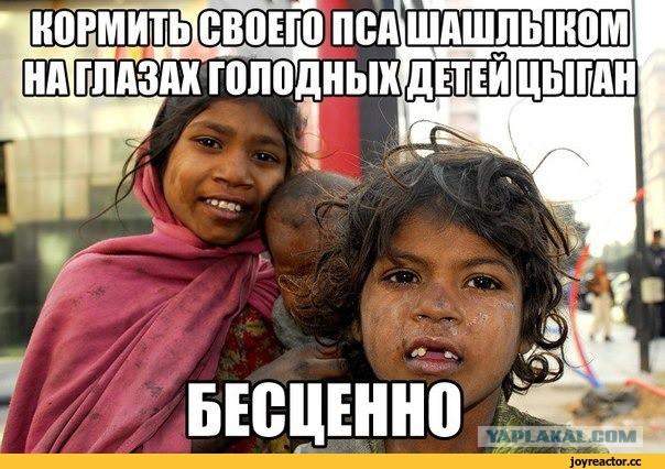 Цыгане просят пожалеть маленьких детей
