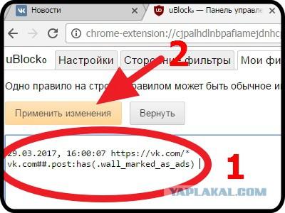 Как убрать контекстную рекламу в вконтакте