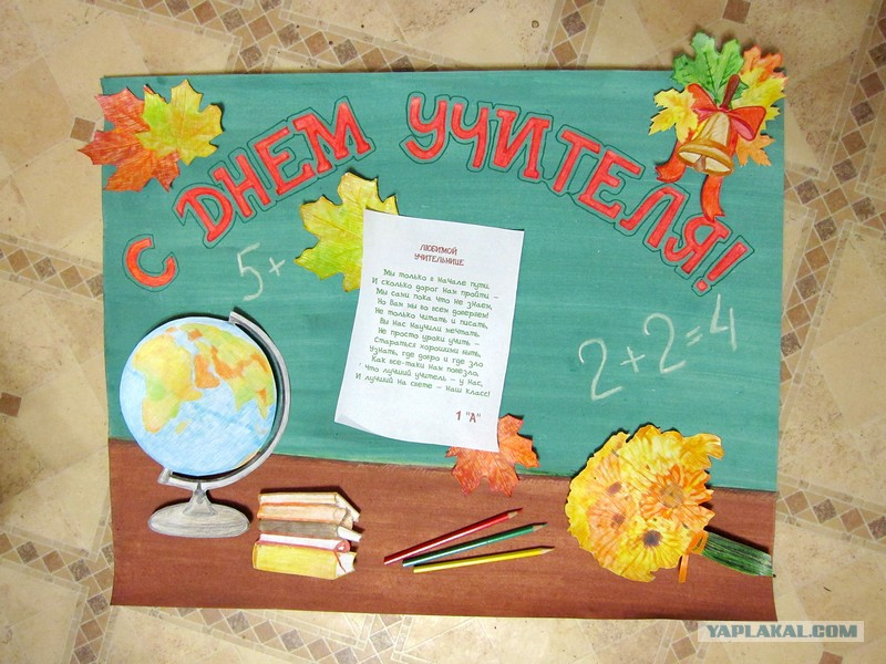открытка плакат в школу