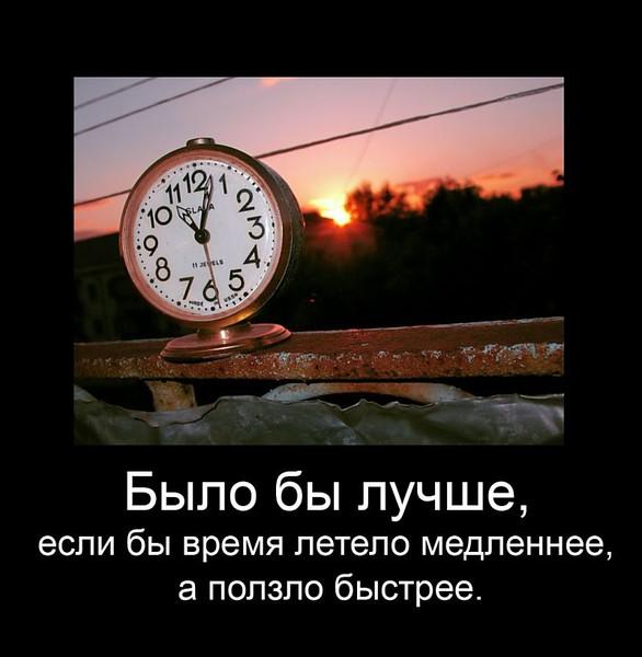 Время пролетело незаметно картинки