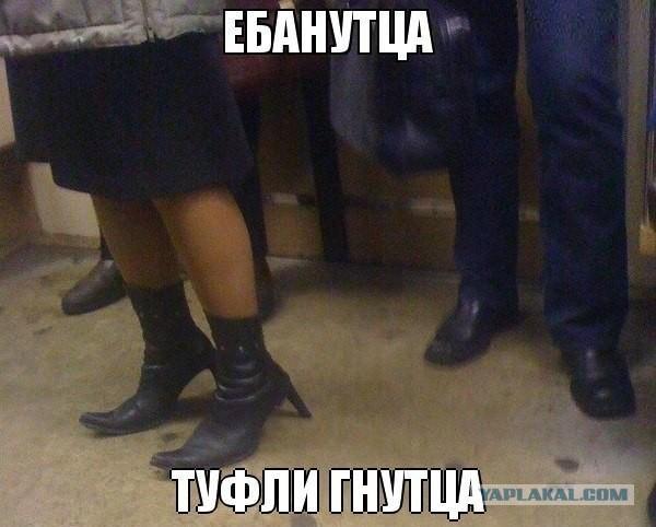 Член в туфлю