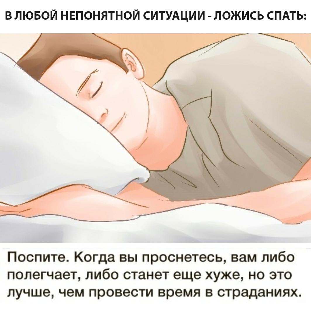 В любой непонятной ситуации картинки ложись спать