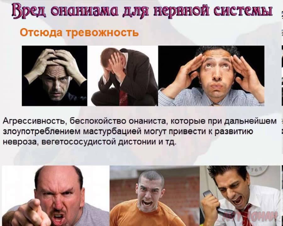 Вред онанизма. Научные исследования