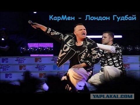 КАРМЕН ЛОНДОН ГУДБАЙ СКАЧАТЬ БЕСПЛАТНО
