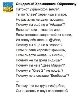 Украинские пошлые стихи