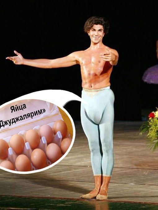 Мужские яйца приколы картинки