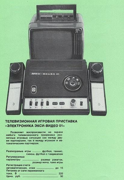 Детский компьютер в СССР