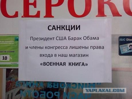 Флешмоб россиян против Барака Обама и США - ЯПлакалъ