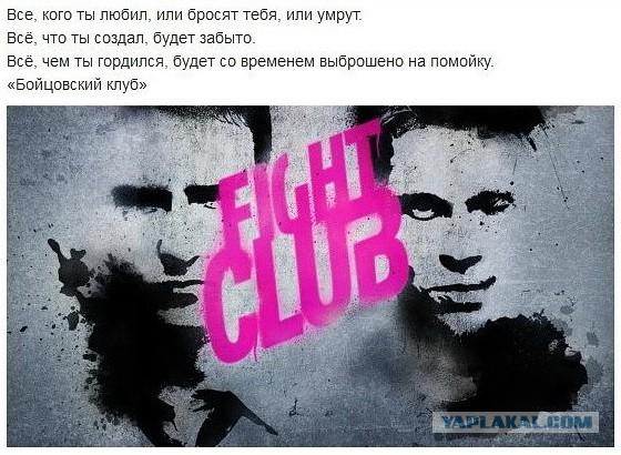 Феномен «Бойцовского клуба»