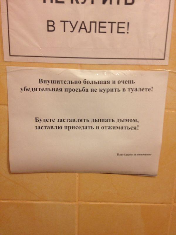 Картинки в туалете не курить
