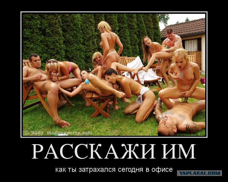 ФОТО ШУТКИ ПРО СЕКС 26 фотография