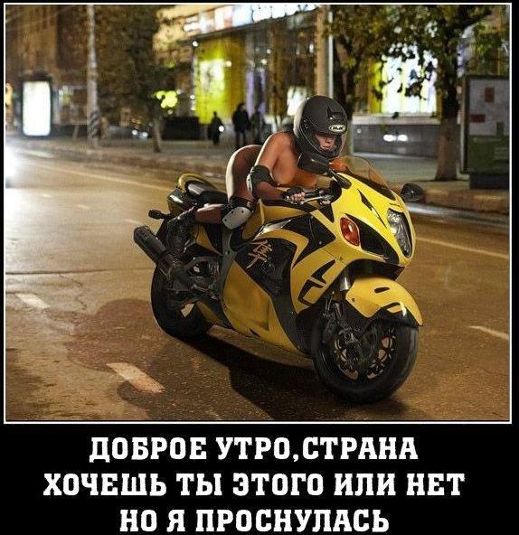 картинка какой ты мотоциклист пойти простому