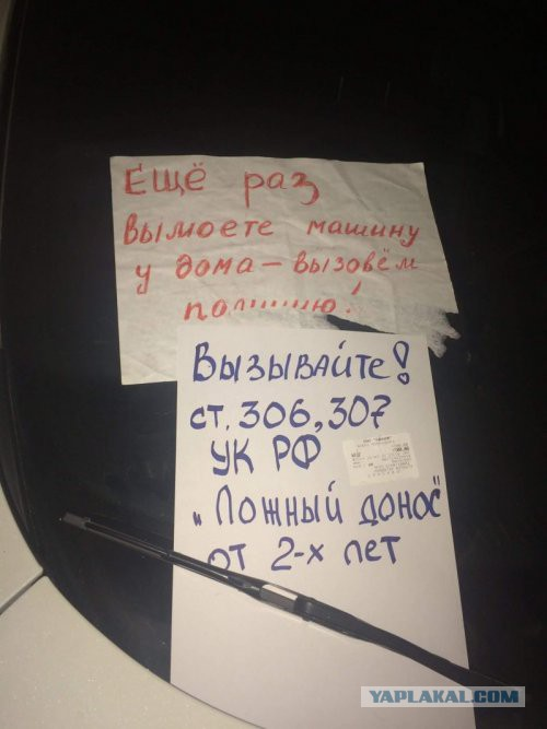 """Неудавшийся """"наезд"""" соседей (2 фото)"""