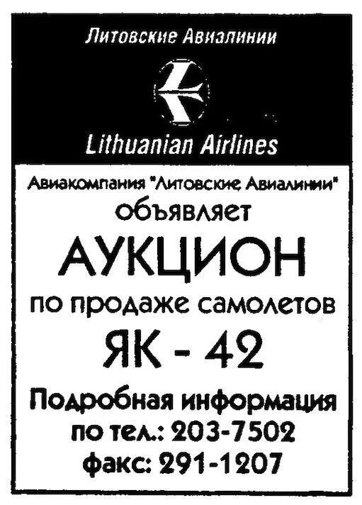 Сумасшедшая реклама девяностых: вклады под 300%, религиозные секты и аукционы самолётов
