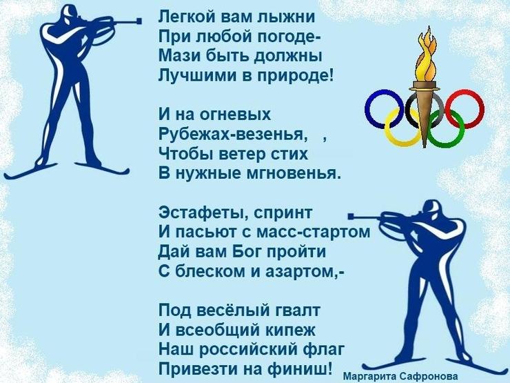 нем поздравить тренера по лыжам с днем рождения можно