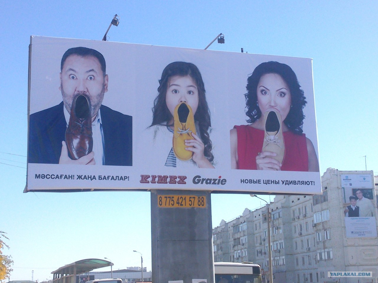 Картинки казахстана прикол