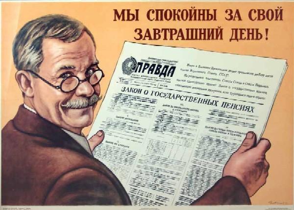 Картинки по запросу Пенсии СССР