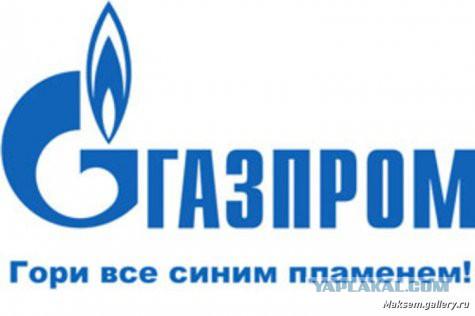 Газпром национальное достояние