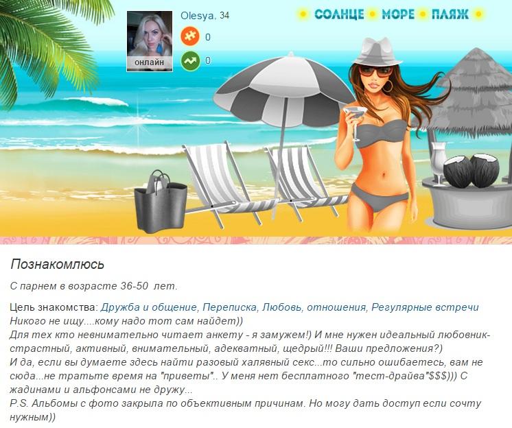 Популярные Сайты Знакомств С Богатыми