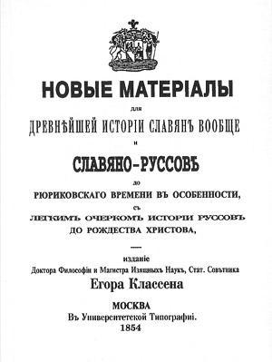 Славянская письменность 3700 лет назад. Одно из величайших открытий ХХ века, которое замалчивается
